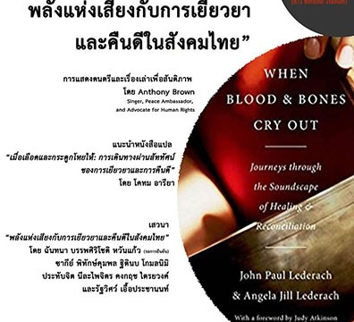 "Book Launching ""When Blood and Bones Cry Out: The Soundscape of Healing and Reconciliation in Thai Society"" (In Thai language) on 21 May 2017 at 1 – 4.30 pm"