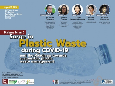 Dialogue Forum 5: Surge in Plastic Waste During COVID-19 and the Roadmap Towards Sustainable Plastic Waste Management (in Thai) 26 August 2020 @ 10:00 am - 12:30 pm