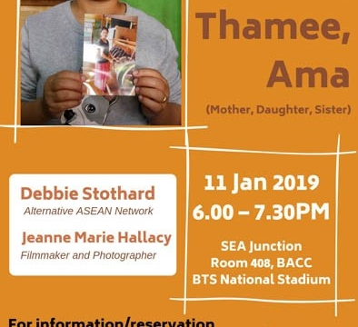"Documentary Screening and Discussion ""Amae, Thamee, Ama"" (""Mother, Daughter, Sister)"" January 11 @ 6:00 pm - 7:30 pm"