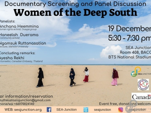 "Documentary Screening and Panel Discussion ""Women of the Deep South"" December 19 @ 5:30 pm - 7:30 pm"
