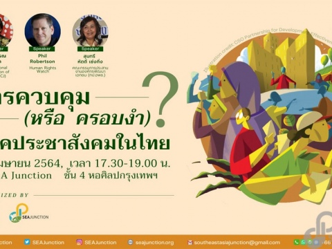 การควบคุม (หรือครอบงำ) ภาคประชาสังคมในไทย? April 22 2021 @ 5:30 pm - 7:00 pm