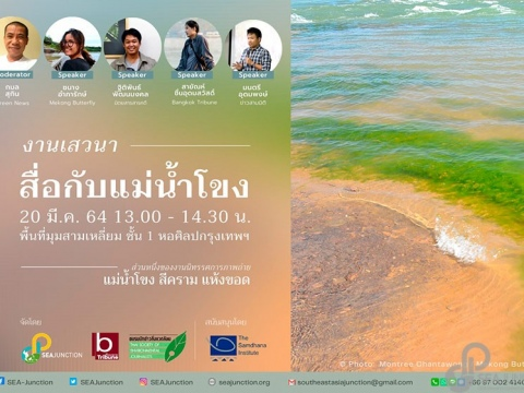 Media Talk: The Mekong is Blue and Dried March 20 @ 1:00 pm - 2:30 pm
