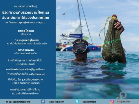 "Panel Discussion ""Life of 'Sea Gypsies' along the Shoreline of Andaman Sea of Southern Thailand"" (in Thai) 19 September 2019 @ 6:00 pm - 7:30 pm"